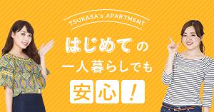 TSUKASA'S APARTMENT