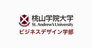桃山学院大学 ビジネスデザイン学部